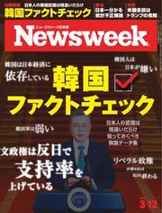 ニューズウィーク日本版 (2019年3/12号)