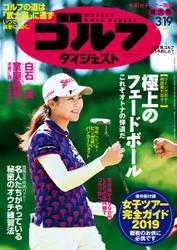 週刊ゴルフダイジェスト (2019/3/19号)