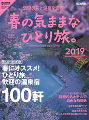 男の隠れ家特別編集 (春の気ままなひとり旅。2019)