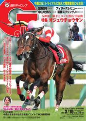 週刊Gallop(ギャロップ) (3月10日号)