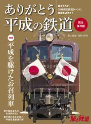 旅と鉄道 増刊 (2019年4月号)