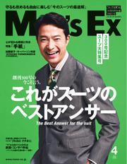 MEN'S EX(メンズイーエックス) (2019年4月号)