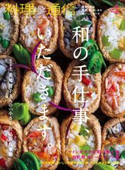 料理通信 (2019年4月号)