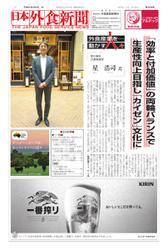 日本外食新聞 (2019/3/5号)