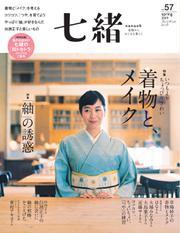 七緒(ななお) (Vol.57)