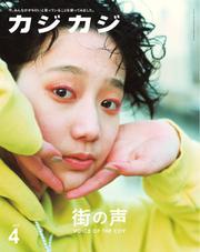 カジカジ (2019年4月号)
