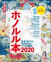 ホノルル本 (2020)