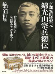 京都粟田焼窯元 錦光山宗兵衛伝 ― Kinkozan Sobei : the story of an Awata Kiln