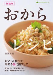 新装版 おからレシピ