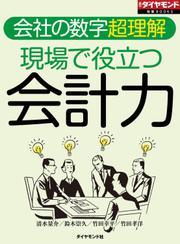 現場で役立つ会計力(週刊ダイヤモンド特集BOOKS Vol.408)―――会社の数字超理解