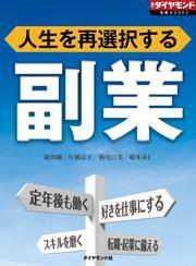 副業(週刊ダイヤモンド特集BOOKS Vol.409)―――人生を再選択する