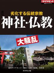 神社・仏教 大騒乱(週刊ダイヤモンド特集BOOKS Vol.413)―――劣化する伝統宗教