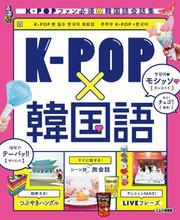 るるぶK-POP×韓国語