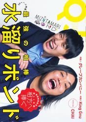 Quick Japan (Vol.142)