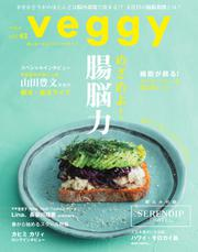 Veggy(ベジィ) (Vol.63)