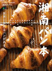 別冊湘南スタイル magazine (湘南パン本)