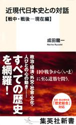 近現代日本史との対話【戦中・戦後―現在編】