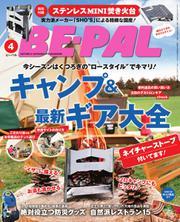 BE-PAL(ビーパル) (2019年4月号)