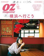 OZmagazine (オズマガジン)  (2019年4月号)