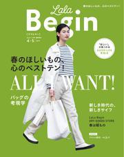 LaLaBegin(ララビギン) (Begin4月号臨時増刊 4・5 2019)