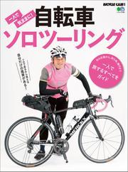 一人で気ままに!自転車ソロツーリング