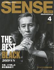 SENSE(センス) (2019年4月号)
