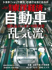 週刊東洋経済 (2019年3/16号)