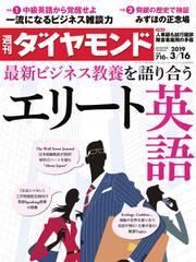 週刊ダイヤモンド (2019年3/16号)