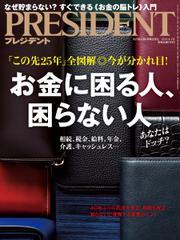 PRESIDENT(プレジデント) (2019年4.1号)
