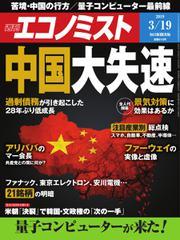 エコノミスト (2019年03月19日号)