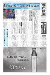 週刊粧業 (第3151号)