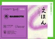 mammoth(マンモス) (38号)