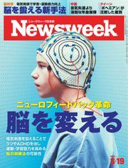 ニューズウィーク日本版 (2019年3/19号)