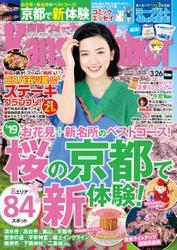 KansaiWalker関西ウォーカー 2019 No.7