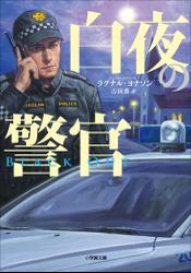 白夜の警官~BLACKOUT~