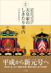 図説 天皇家のしきたり案内 ~知られざる宮中行事と伝統文化が一目でわかる~