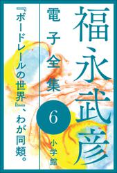 福永武彦 電子全集6  『ボードレールの世界』、わが同類。