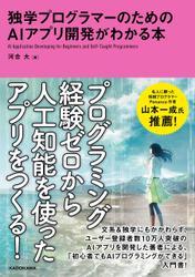 独学プログラマーのためのAIアプリ開発がわかる本