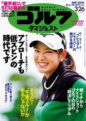 週刊ゴルフダイジェスト (2019/3/26号)