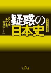 疑惑の日本史