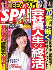 SPA! (2019年3/19・26号)