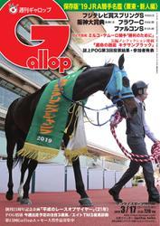 週刊Gallop(ギャロップ) (3月17日号)