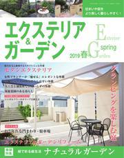 エクステリア&ガーデン (2019年春号)