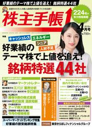 株主手帳 (2019年4月号)