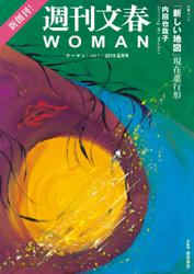週刊文春WOMAN vol.1 2019正月号(文春ムック)