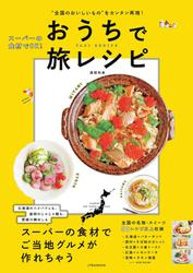 """""""全国のおいしいもの""""をカンタン再現!おうちで旅レシピ"""
