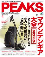 PEAKS(ピークス) (2019年4月号)