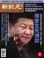 新紀元 中国語時事週刊 (624号)