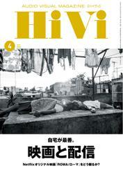 HiVi(ハイヴィ) (2019年4月号)