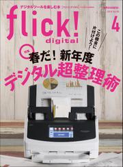 flick! (2019年4月号)